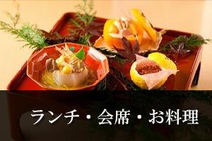 ランチ・お料理