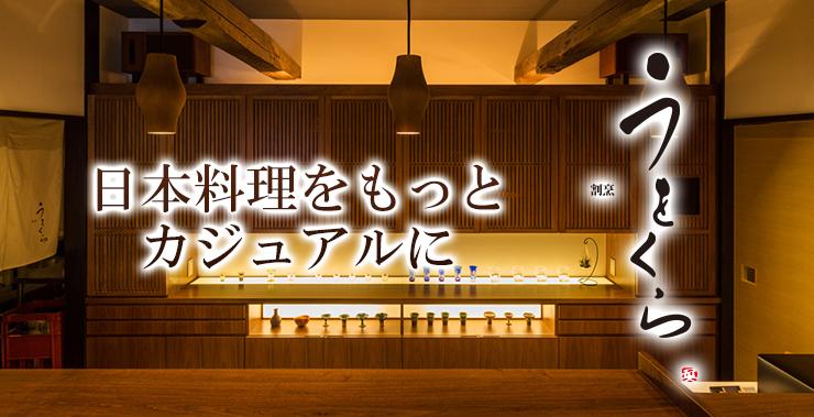 割烹 うをくら│新潟市 和食、会席料理、懐石料理
